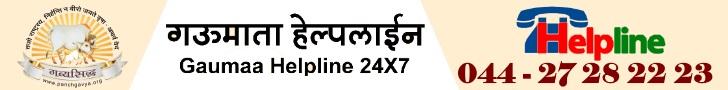 Panchgavya - Panchgavya-gaumaata-goshala-helpline
