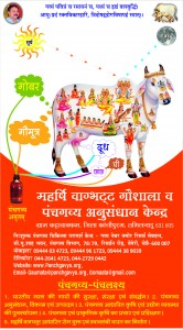 1new panchgavya brochure front