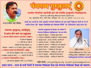 Margdarshan Print1