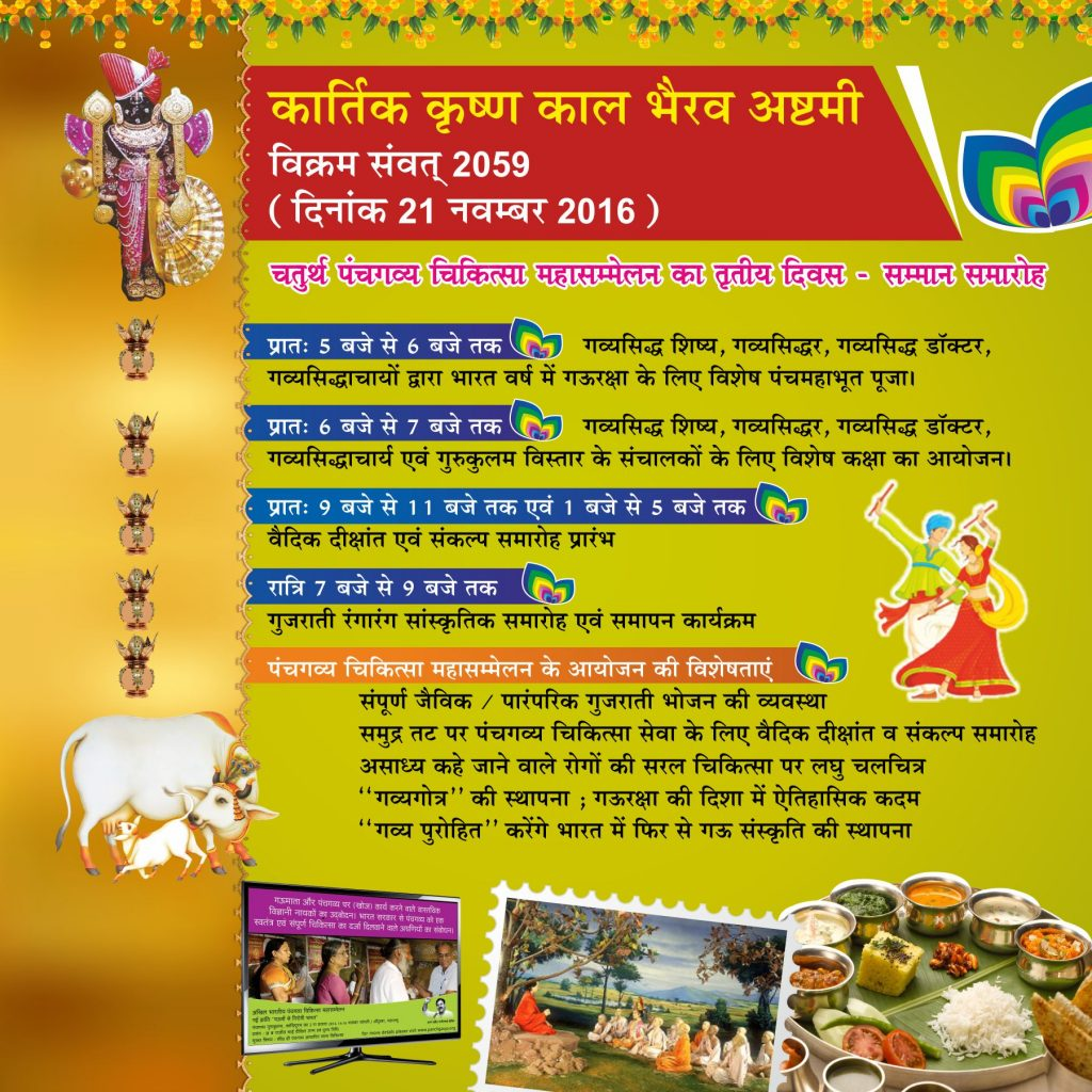Page-4 This Year Panchgavya Medical conference going to held between 19 to 22nd Nov 2016 at Dhev Bhoomi Dwarika, Gujarat. On the 3rd day 400 Gavyasiddhar's will be honoured with Vedic Dichhant and Graced by Surya yogi Umashankar Ji and Gavyasiddhachiriyar Dr.Niranjan Bhai Varma _/\_