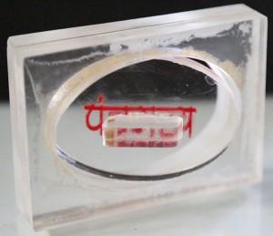 अक्रालिक का साबुन बनाने का सांचा - का खड़ा छाया चित्र - जिसके अन्दर साबुन निकालने का हत्था.